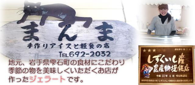 岩手県雫石町 手作り ジェラート まんま アイス 地産池消 しずくいし産農産物提供店