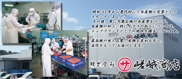 岩手県久慈市 嵯峨商店 海産物 水産加工 イクラ わかめ 荒巻鮭 たこ