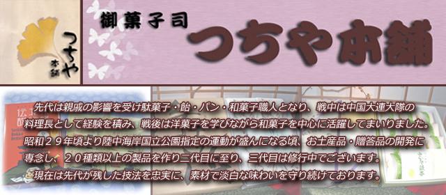 岩手県宮古市 つちや本舗 銘菓 和菓子 浄土ヶ浜 さかさ銀杏 義経北行伝説